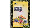 蓝莓多维叶黄素酯泡腾片