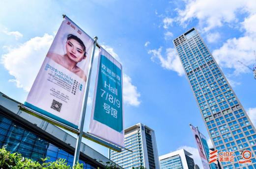 美康融合进行时 首届深圳国际大健康美丽产业博览会昨日开幕!