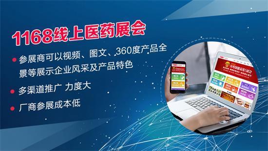 1168招商网线上展会 迎来未来发展新模式