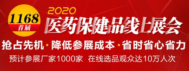 """""""1168线上医药健康博览会""""促进交流 带来全新体验"""