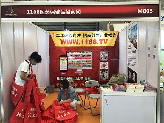 1168医药保健品招商网亮相上海新零售微商及社交电商博览会