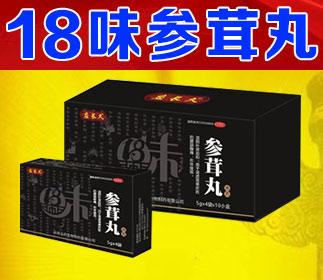 18味参茸丸