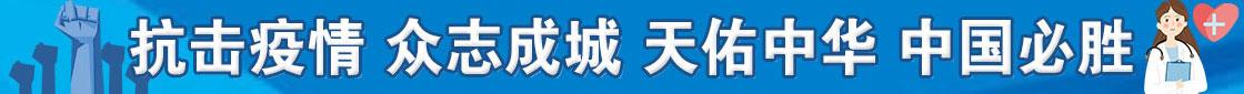 抗击疫情 众志成城 天佑中华 中国必胜