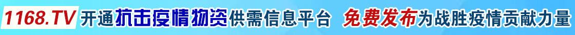 1168.TV 开通抗击疫情物资供需信息平台  免费发布为战胜疫情贡献力量
