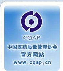 中国医药质量管理协会