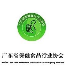广东省保健食品行业协会