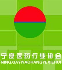 宁夏医药行业协会