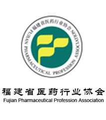 福建省医药行业协会