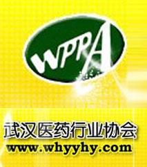 武汉医药行业协会