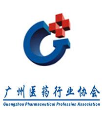 广州医药行业协会
