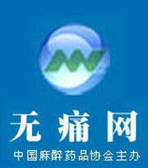 中国麻醉药品协会