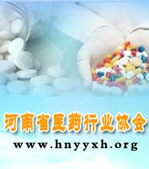 河南省医药行业协会