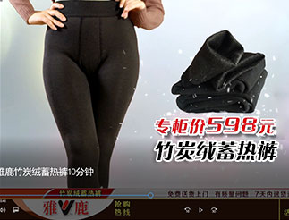 竹炭绒蓄热裤