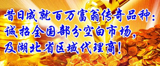 1168医药保健品网-【牦犀胶】招商代理彩页