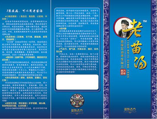 1168医药保健品网-【��好牌老苗汤10分9.9元】招商代理彩页