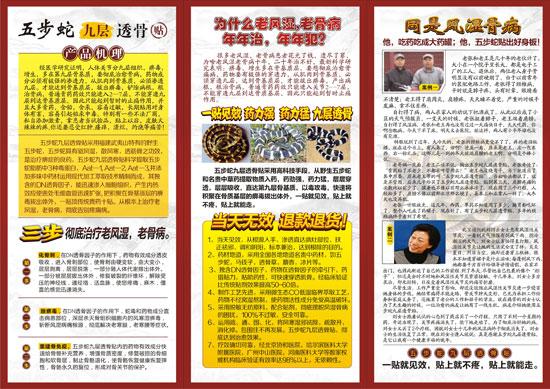 1168医药保健品网-【五步蛇九层透骨贴】招商代理彩页