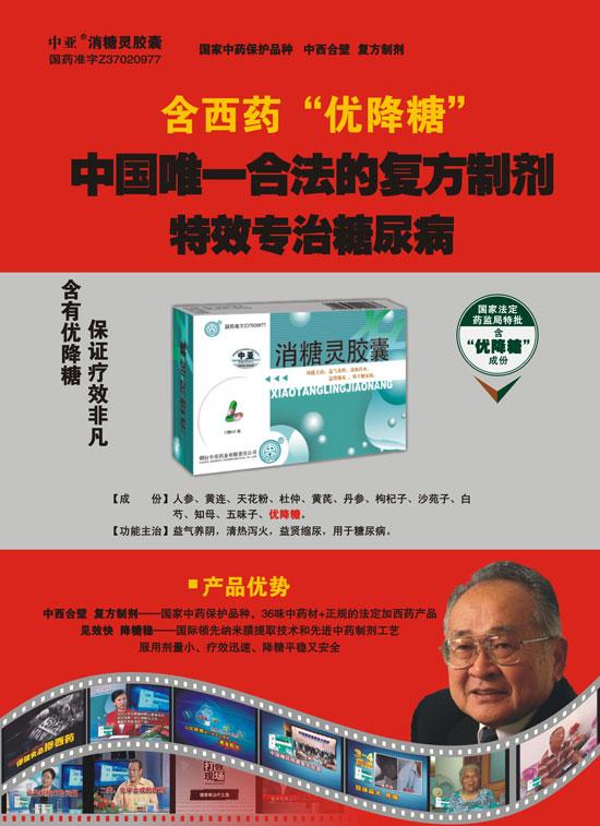1168医药保健品网-【中亚消糖灵胶囊20分】招商代理彩页