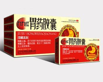 红胃药OTC