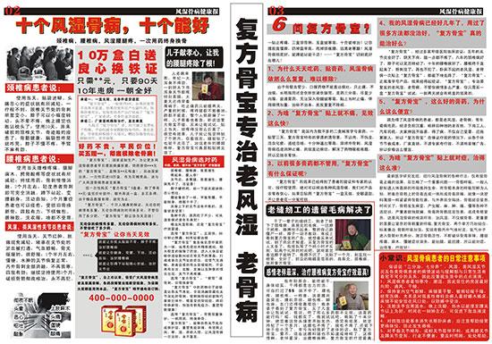 1168医药保健品网-【复方骨宝磁疗贴】招商代理彩页