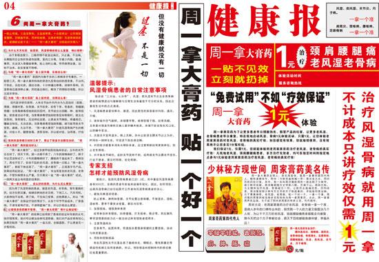 1168医药保健品网-【周一拿黑膏药(综合型)】招商代理彩页