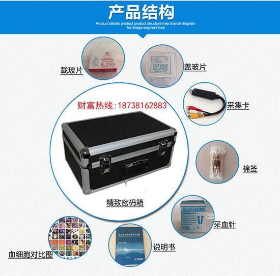 1168医药保健品网-【一滴血检测仪.】招商代理彩页