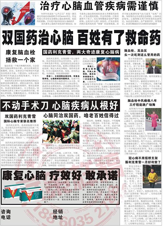 1168医药保健品网-【利克青雪】招商代理彩页