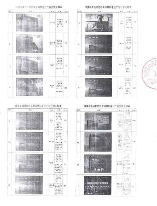 五步蛇九层透骨贴1168医药招商产品彩页展示