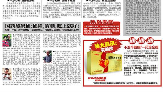 1168医药保健品网-【醒脑再造雷电竞下载官方版5分】招商代理彩页