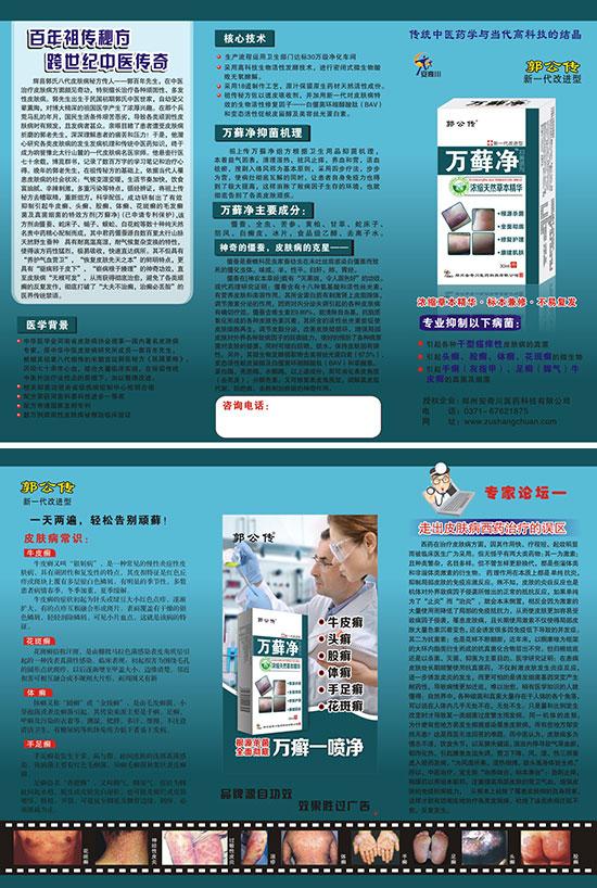 1168医药保健品网-【万藓净抑菌喷剂】招商代理彩页