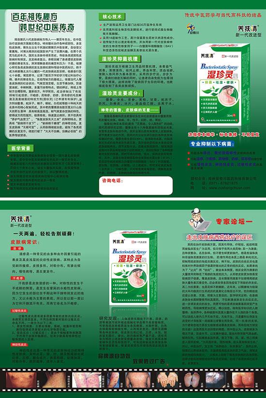 1168医药保健品网-【湿珍灵抑菌喷剂】招商代理彩页