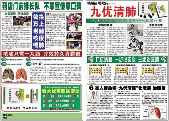 1168医药保健品网-【九优清肺黄金组合】招商代理彩页