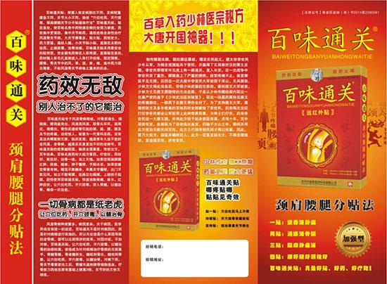 1168医药保健品网-【百味通关远红外贴】招商代理彩页
