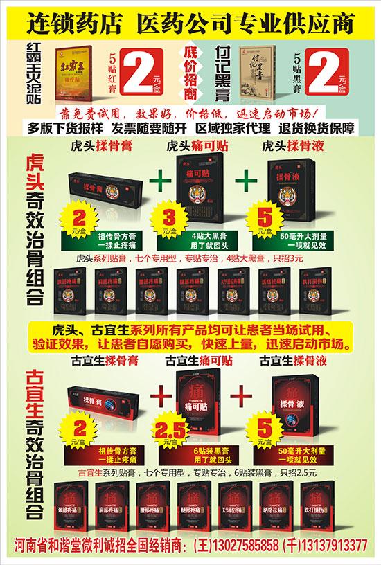 谷节邦氨糖软骨素1168医药招商产品彩页展示