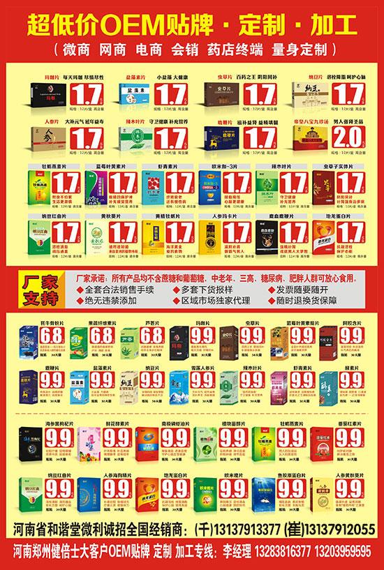 1168医药保健品网-【盐藻素片板装..】招商代理彩页