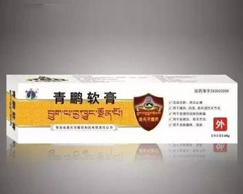 raybet雷电竞app青鹏软膏