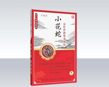 小花蛇®远红外筋骨活络贴