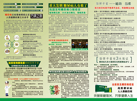 佰�笃教�1168医药招商产品彩页展示
