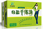 轻盈千体汤减肥瘦身茶排毒养颜刮油茶