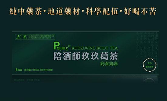 1168医药保健品网-【陪酒师玖玖葛茶】招商代理彩页