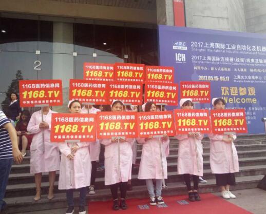 1168.TV王者归来,在上海药展会上再次成为焦点