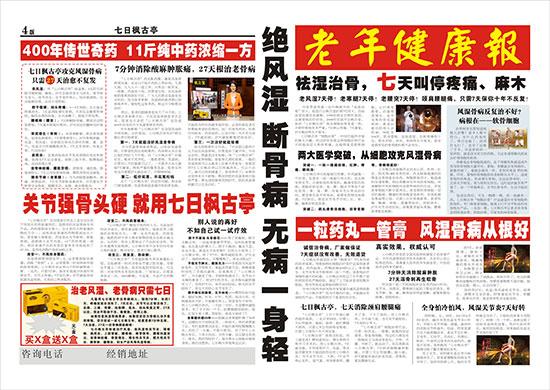 1168医药保健品网-【七日枫古亭】招商代理彩页