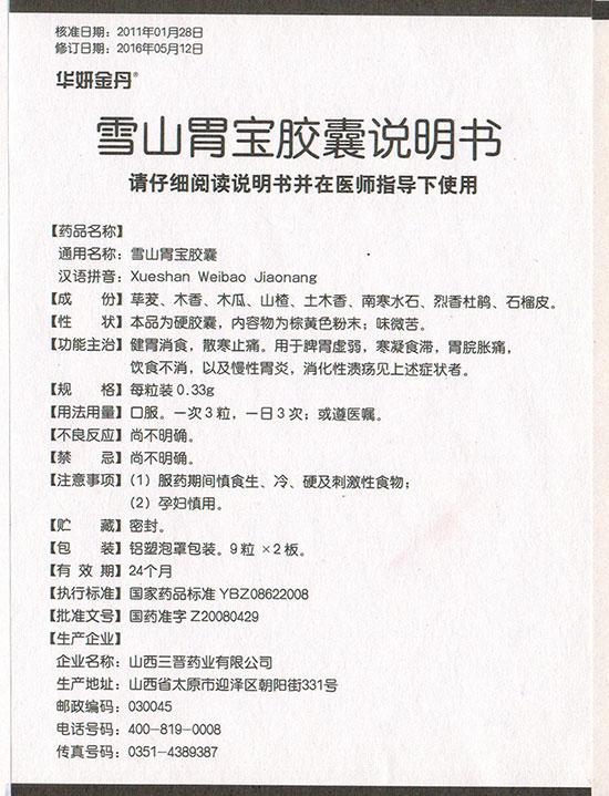 1168医药保健品网-【雪山胃宝胶囊】招商代理彩页