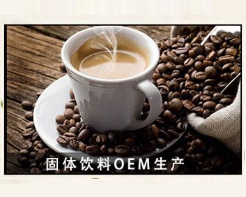 固体饮料OEM生产