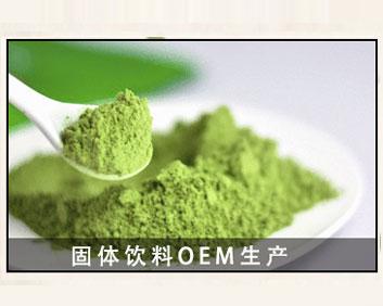 固体饮料OEM生产.