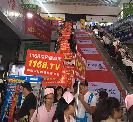 1168医药信息网携手医药精英共享盛会!