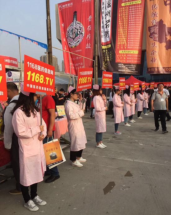 1168.TV宣传队伍再次成为2017威联郑州药交会焦点