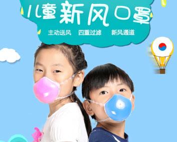 儿童新风口罩