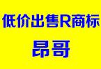 低价出售R商标 昂哥