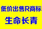 低价出售R商标 生命长青