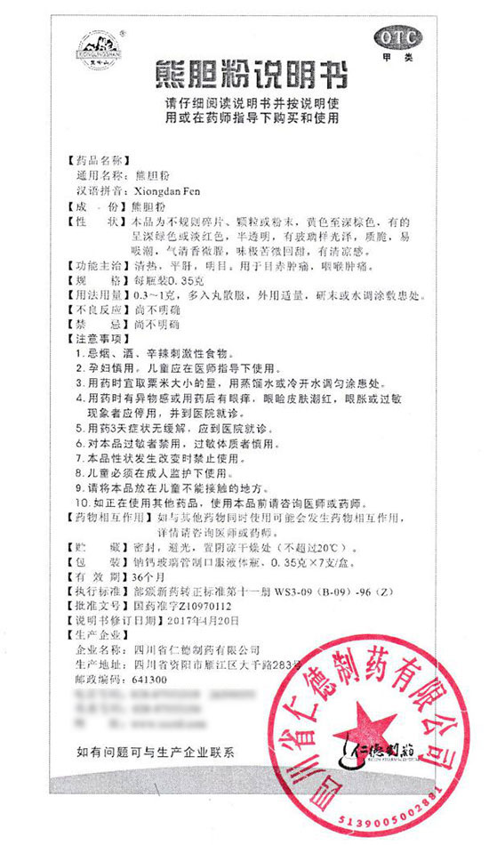 1168医药保健品网-【熊岭山熊胆粉-云南熊胆粉】招商代理彩页